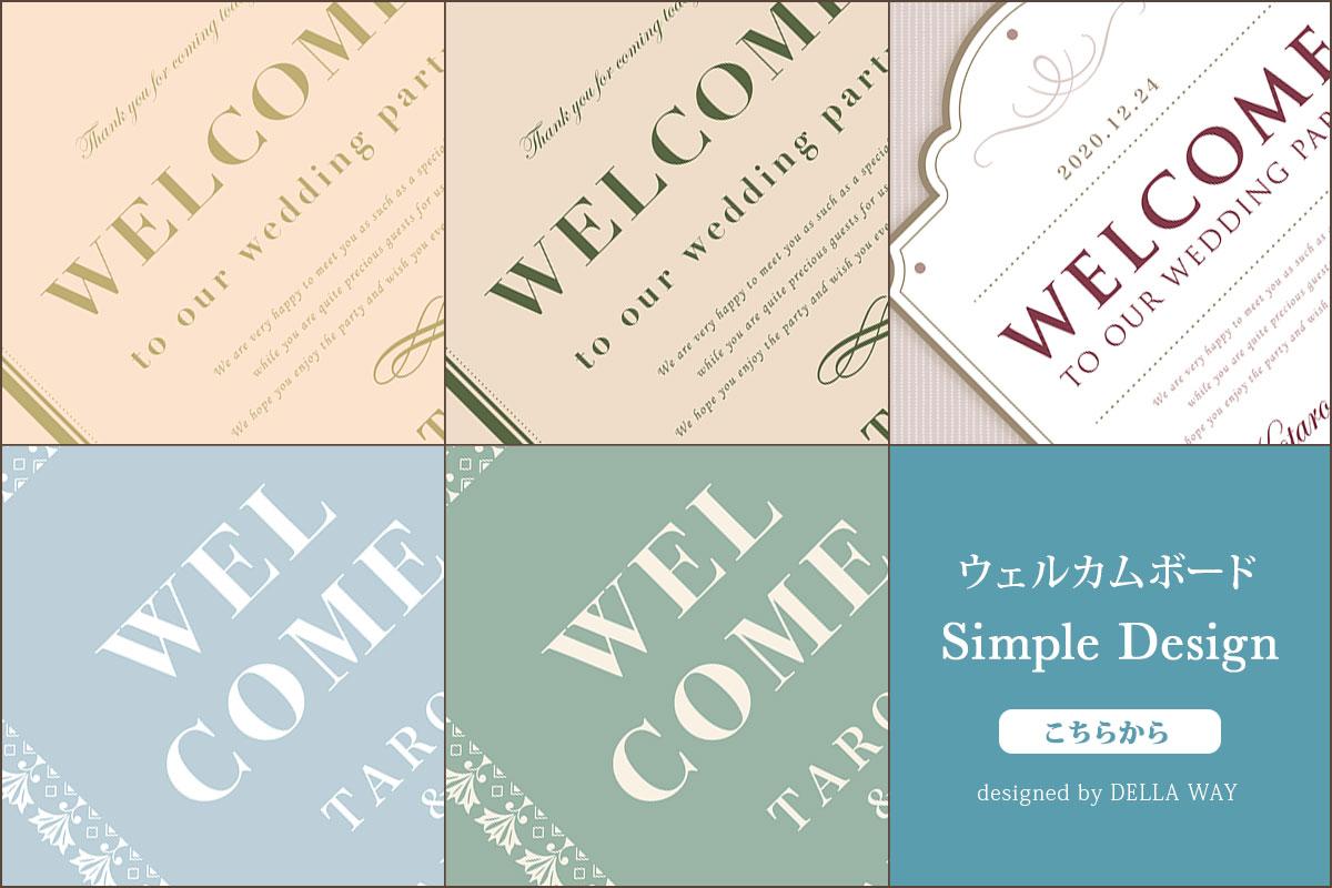 シンプルデザインへ