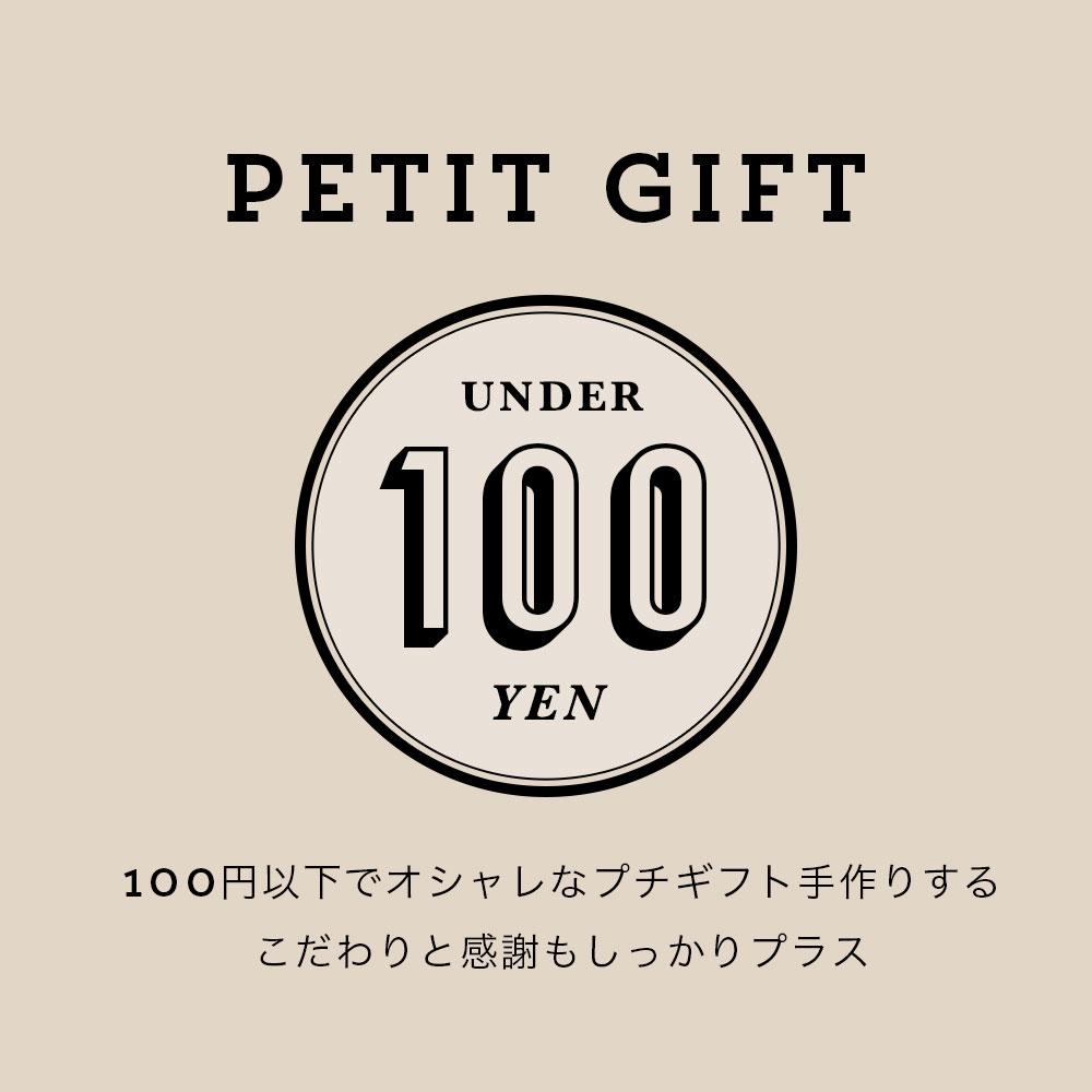 100円以下で手作りするおしゃれなオリジナルプチギフト(名前入り☆)