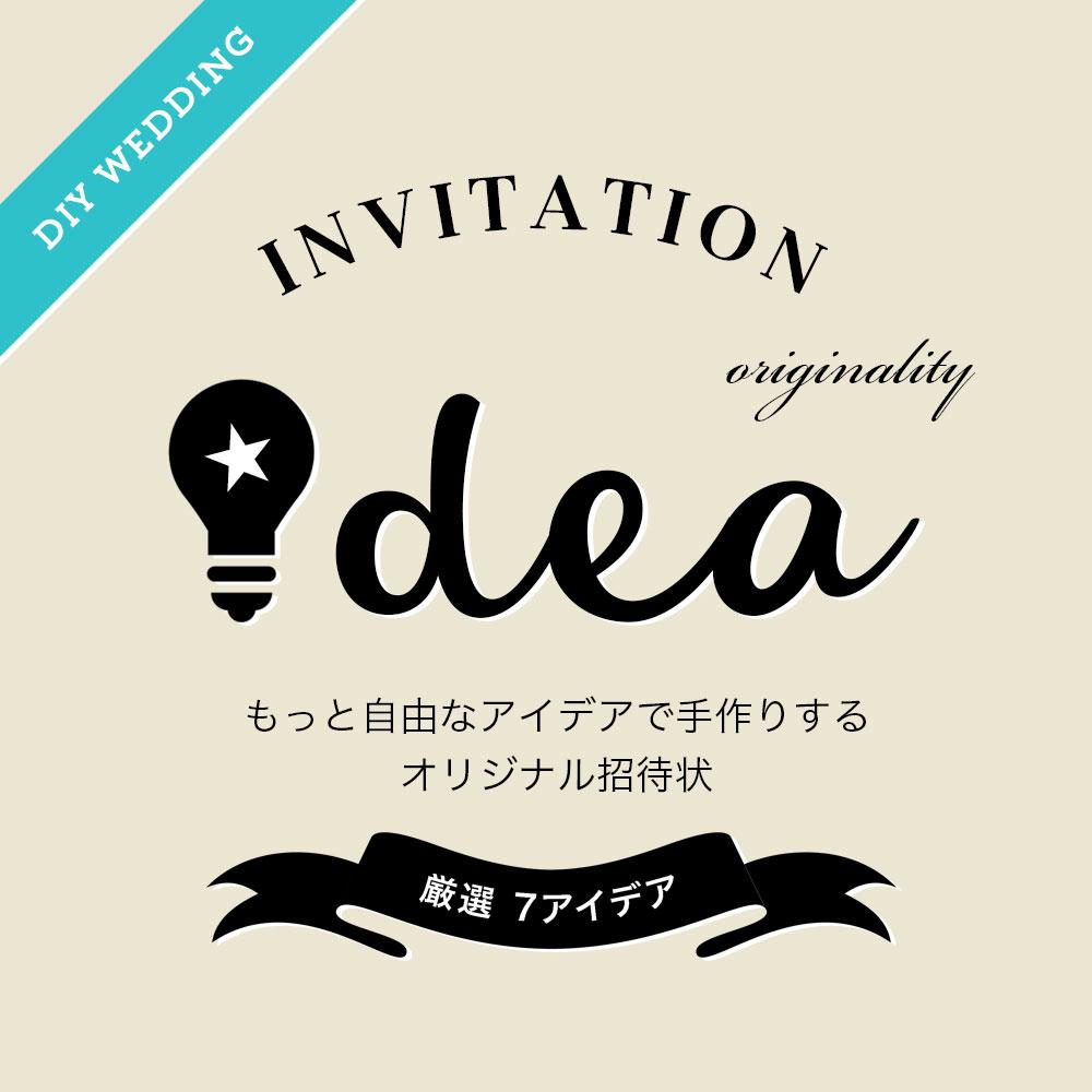 もっと自由なアイデアで手作りするオリジナル招待状