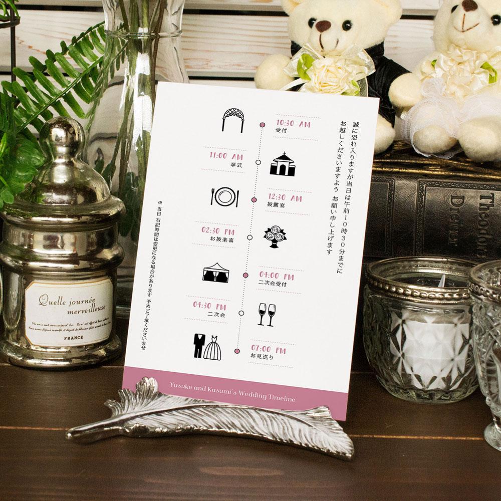 結婚式 招待状 タイムライン 手作り Wedding Timeline invitation