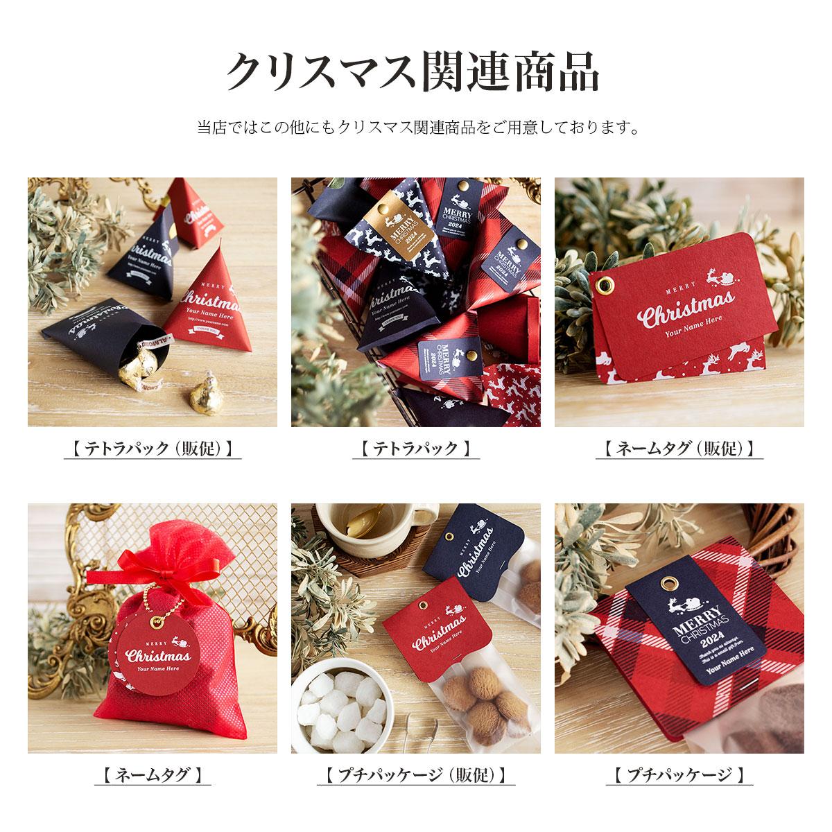 クリスマス関連商品