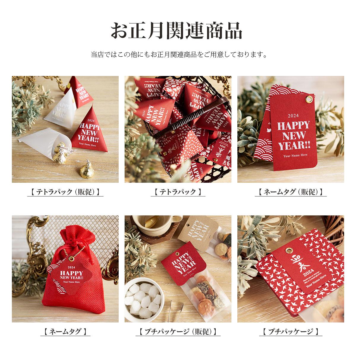 新年・お正月イベント関連商品