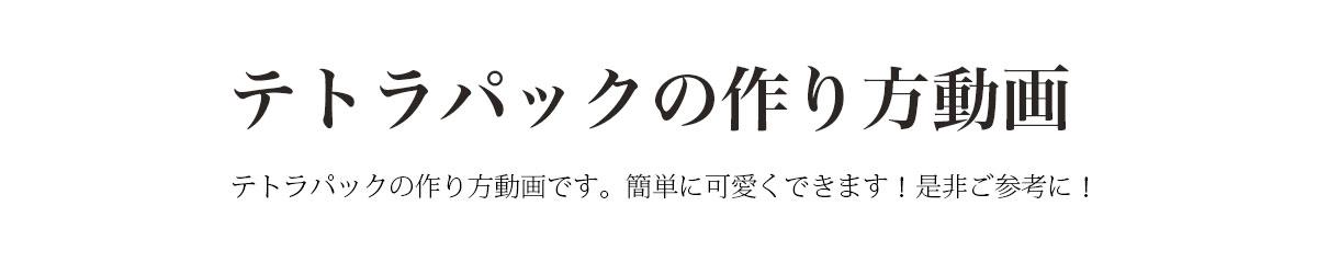 テトラパック動画タイトル
