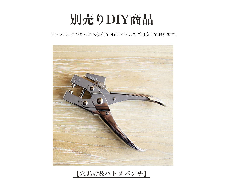 DIY商品一覧