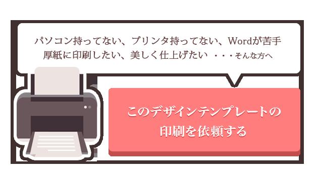 印刷サービス商品へ移動ボタン