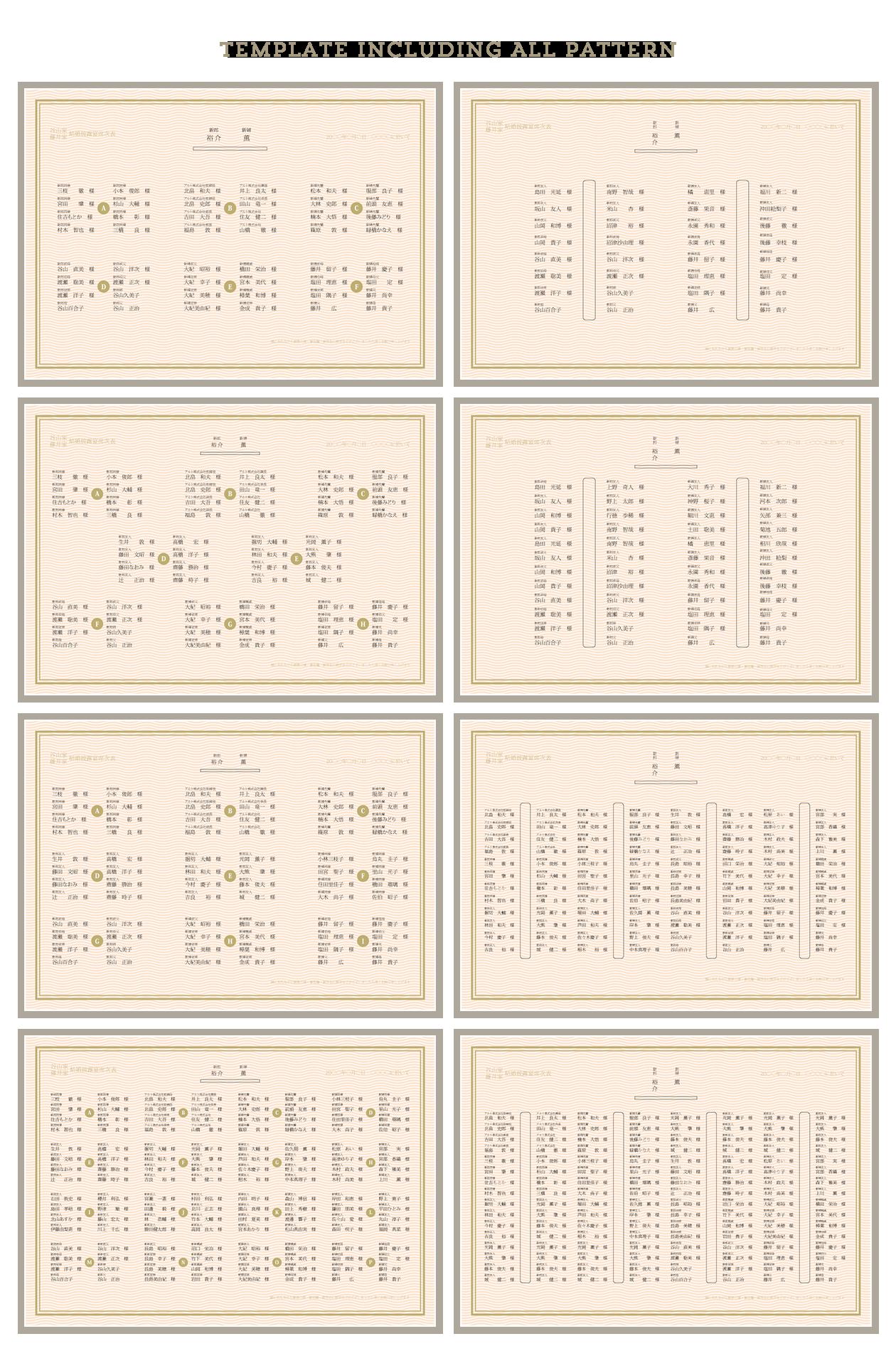席次表の無料テンプレート素材 配置一覧