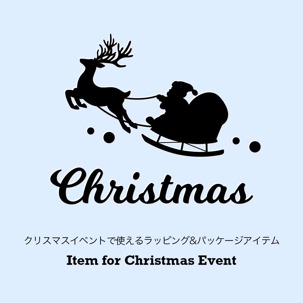 クリスマス ラッピング パッケージング