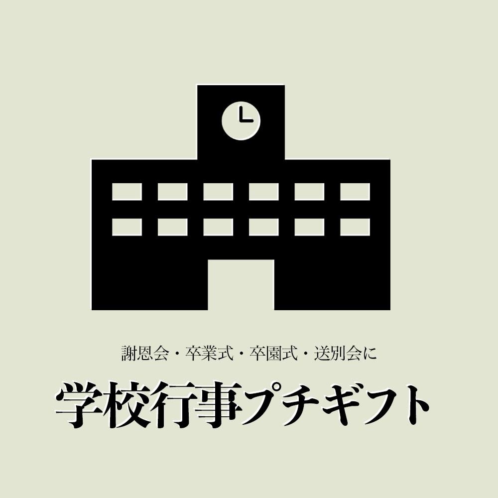 謝恩会 送別会 卒業式 卒園式 ラッピング パッケージ