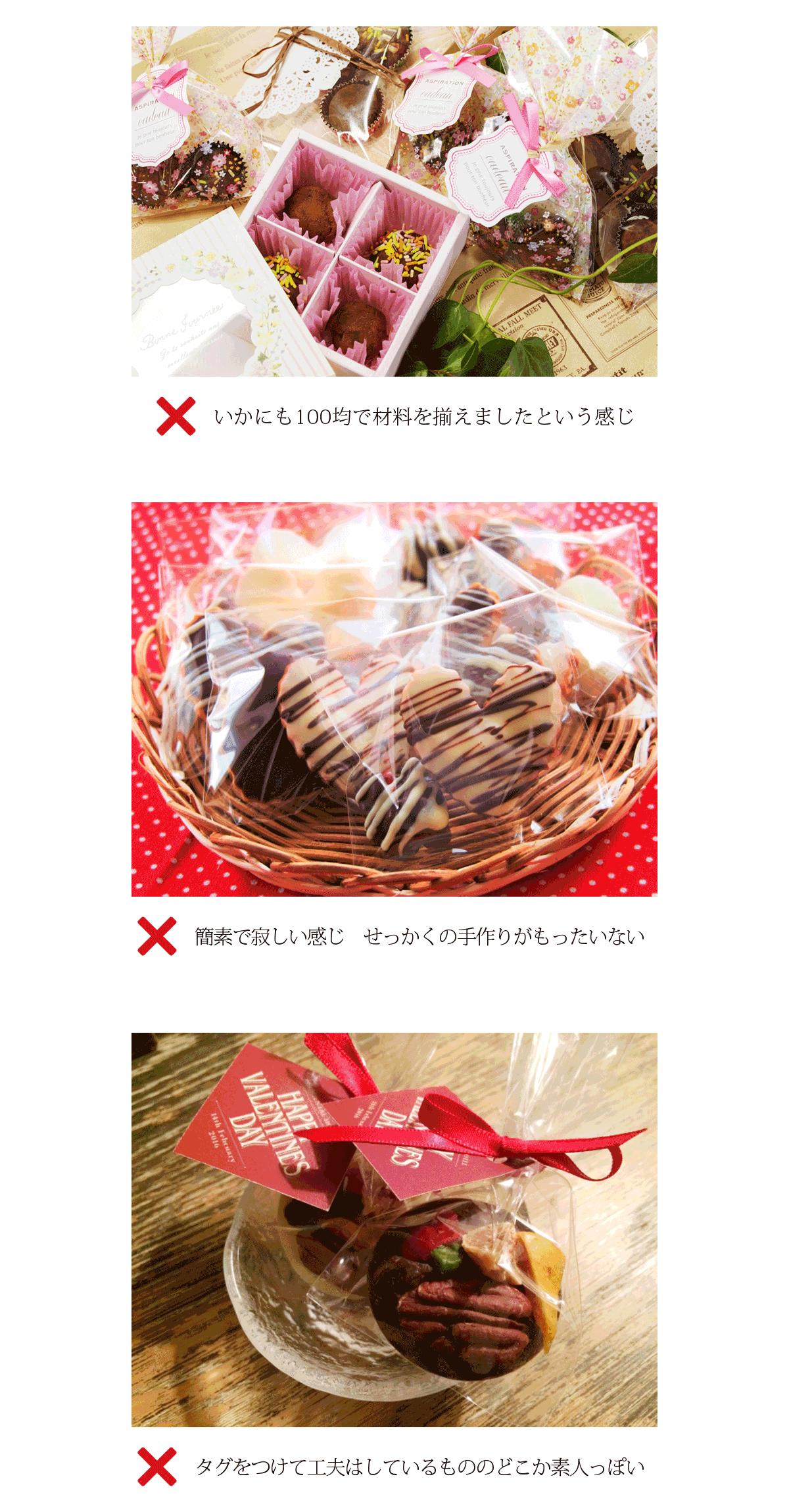 手作りお菓子 ダメな例