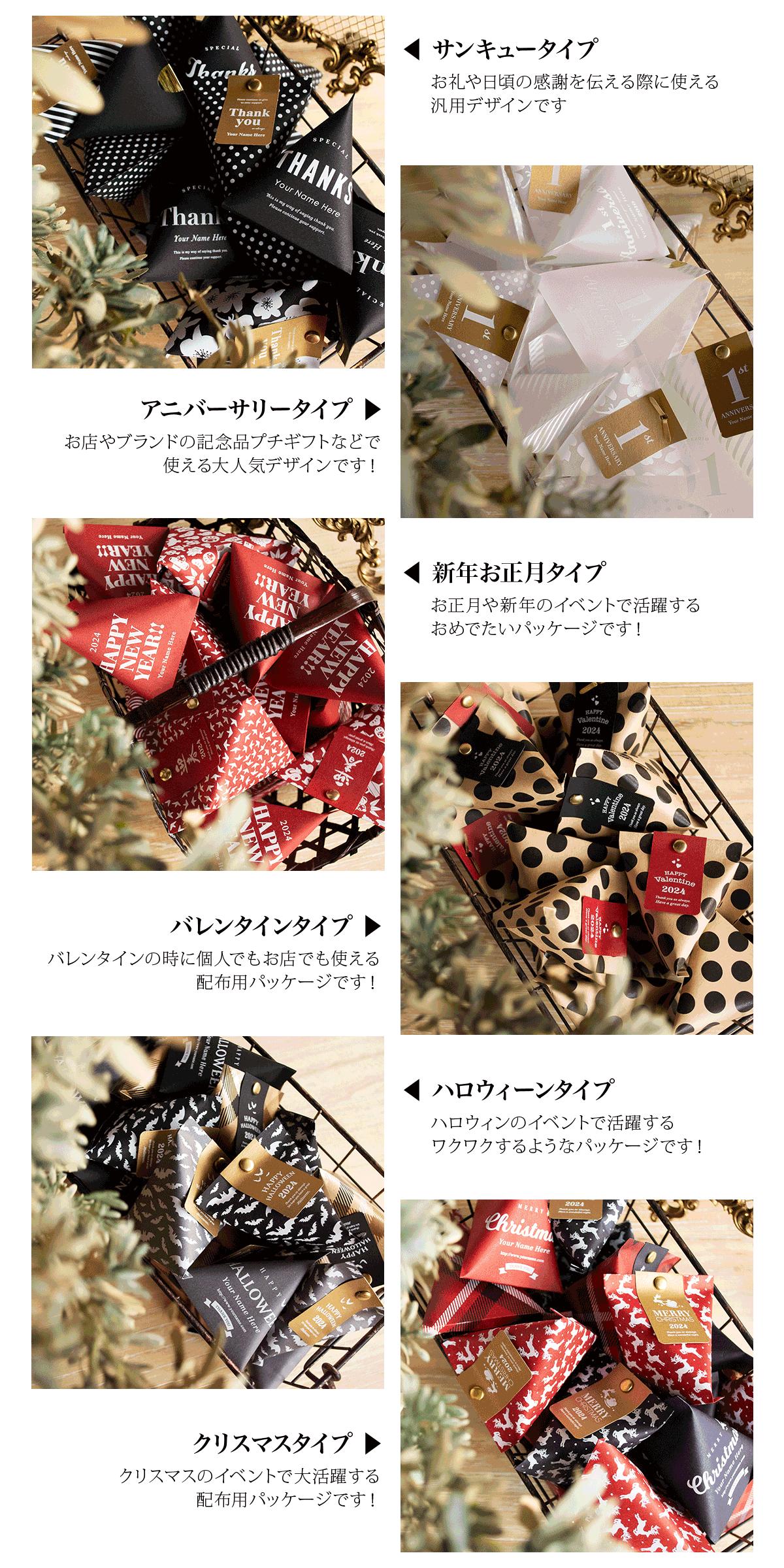 手作りお菓子 パッケージ