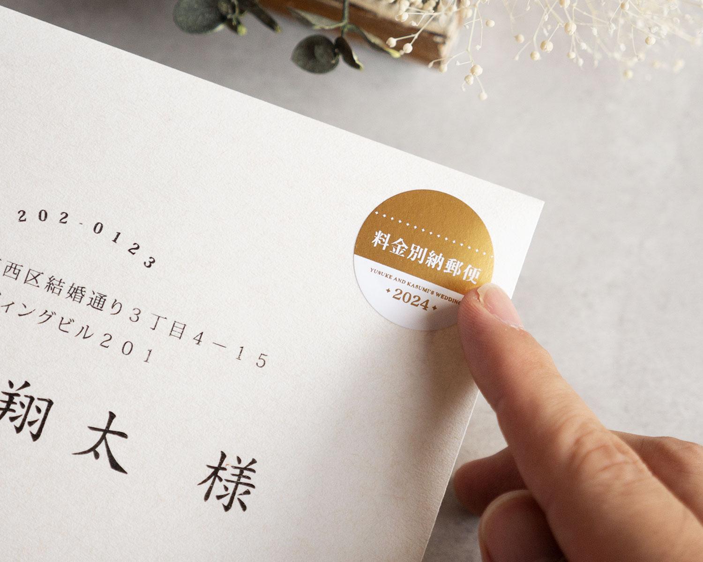 オリジナル 料金別納郵便 シール