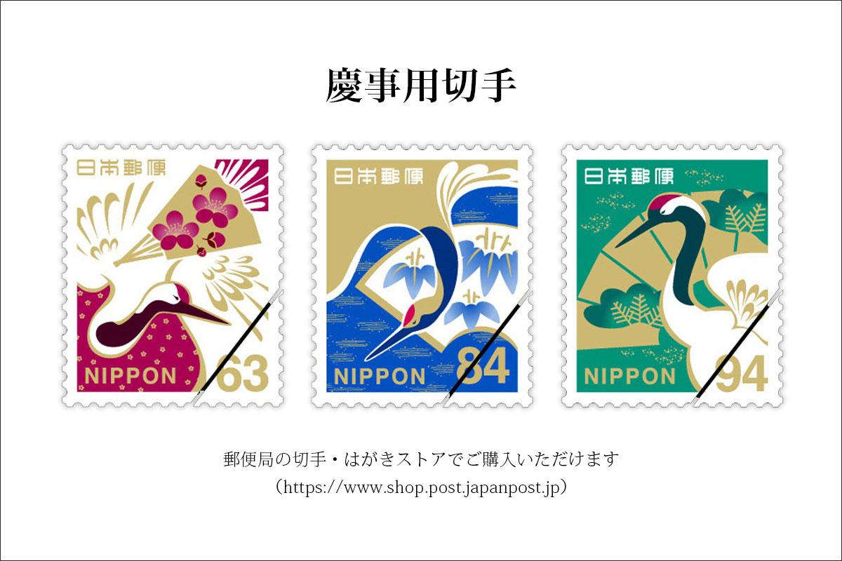 慶事用切手 郵便局 2019 最新 84円
