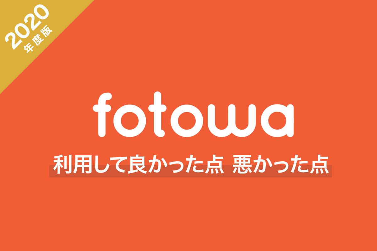 出張撮影サービスfotowaを利用してみた感想・レポート