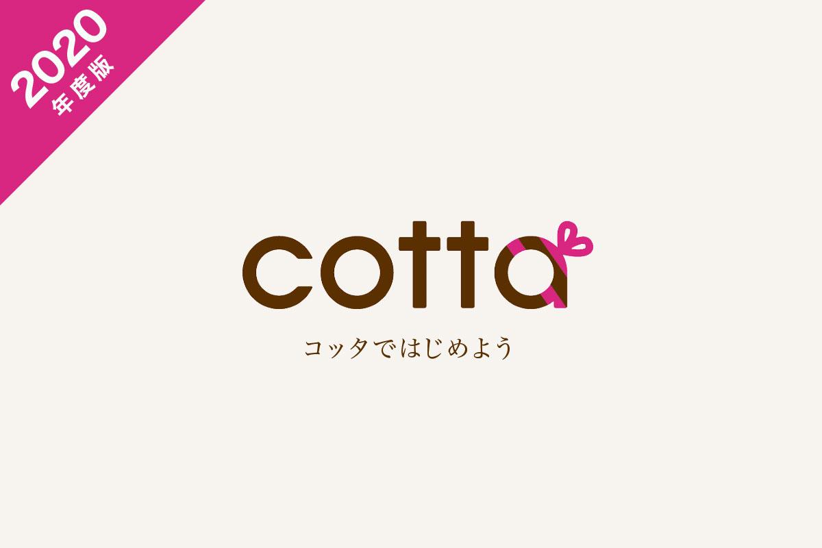 包装用品サービス cotta おすすめ