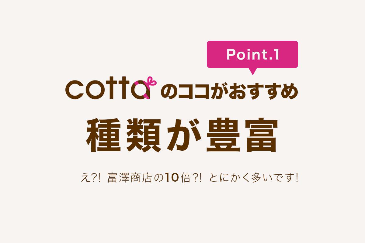 cotta コッタについて