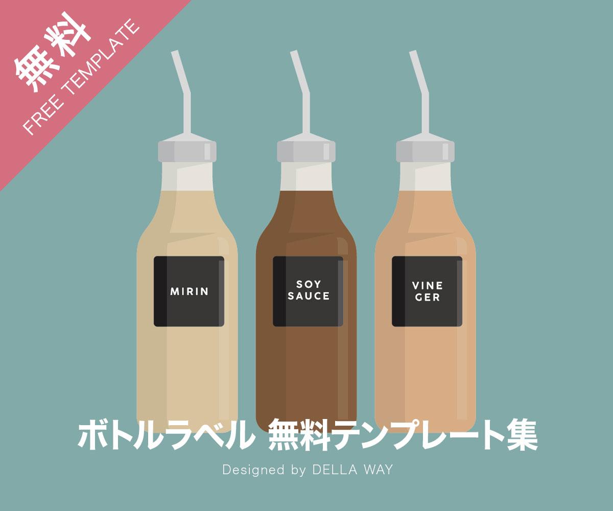 オイルオイル ビネガー ボトルラベル おしゃれ 無料テンプレート 調味料 ボトルラベル おしゃれ 無料テンプレート