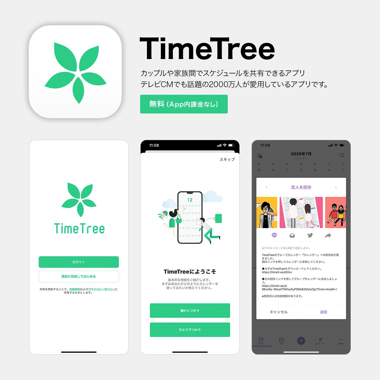 TimeTree(タイムツリー)アプリ