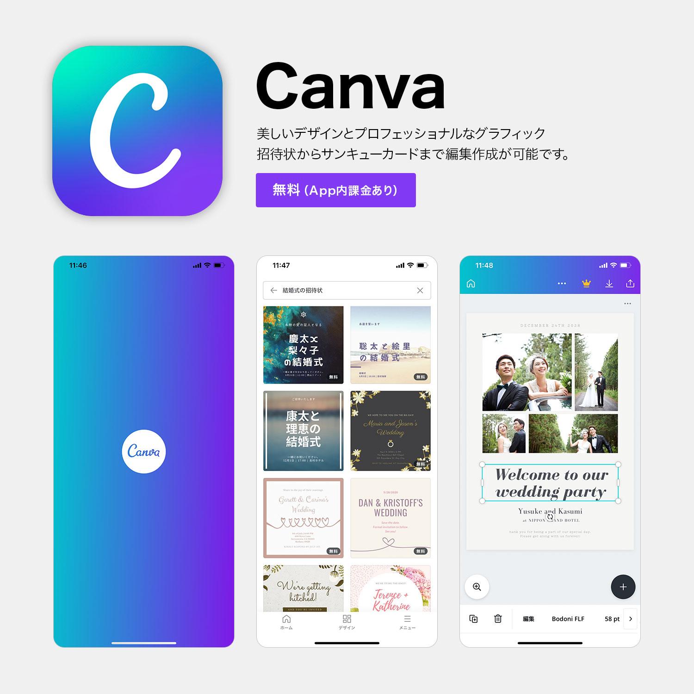 Canva(キャンバ)アプリ