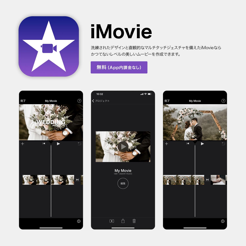 iMovie(アイムービー)アプリ